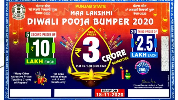 Result of Punjab State Diwali Bumper lottery 2020 18th Nov, 2020