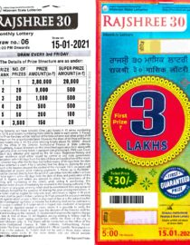 Rajshree-30-monthly-lottery-15.01.2021